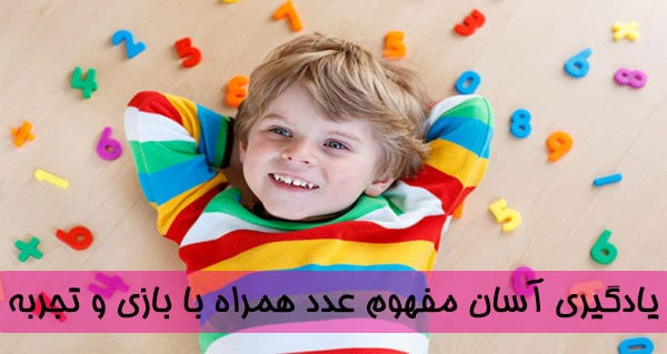 آموزش مفهوم عدد به کودکان