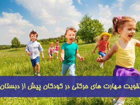 Motor activity in children