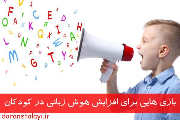 افزایش هوش زبانی کودکان