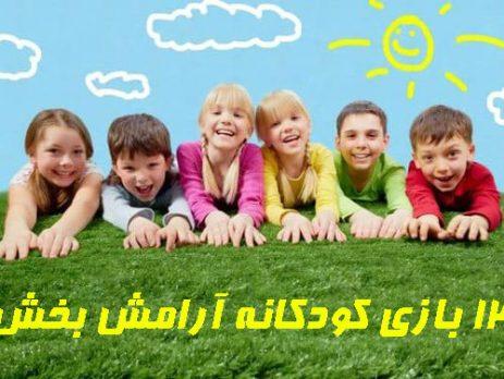 بازی کودکانه آرامش بخش