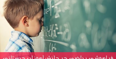 فراموشی ریاضی در دانش آموزان دبستانی
