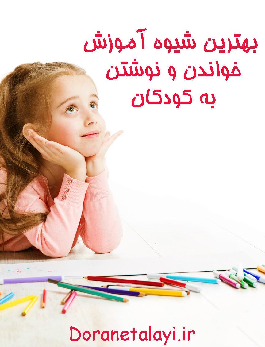 آموزش خواندن و نوشتن به کودکان