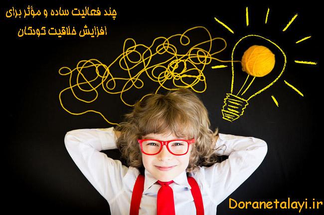 افزایش خلاقیت کودکان