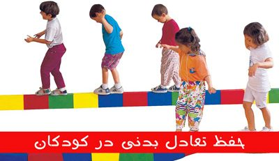 تعادل بدنی کودکان