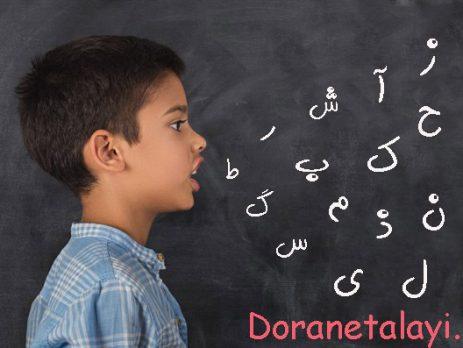 گنجینه کلمات کودک