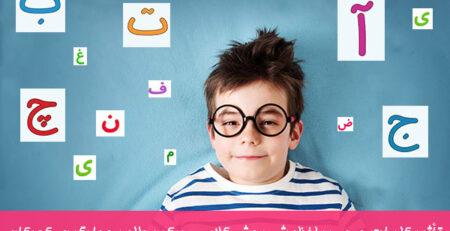 کلمات جدید و افزایش هوش کلامی کودک