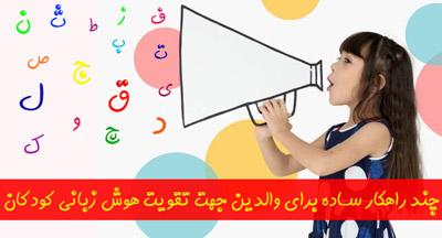هوش زبانی کودکان